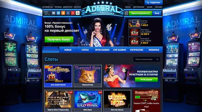 Казино адмирал официальный сайт