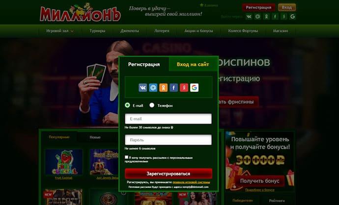 Регистрация в казино Миллион