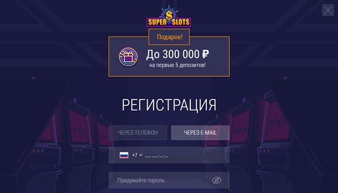 Регистрация в онлайн казино Супер Слотс