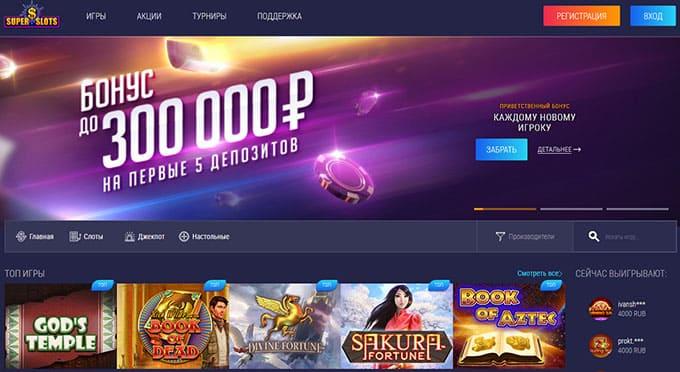 Официальный сайт казино Super Slots