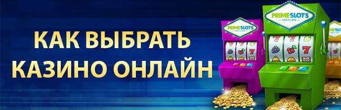 Как выбрать онлайн казино - советы