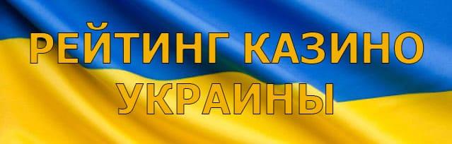 Рейтинг украинских казино онлайн на деньги