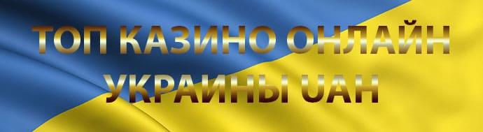 Топ казино онлайн Украины