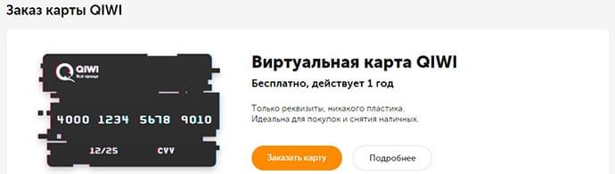 Виртуальная карта для киви казино