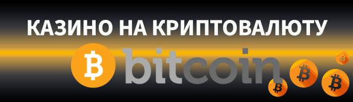 Казино на биткоин и криптовалюту